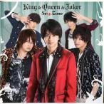 中古邦楽CD Sexy Zone / King&Queen&Joker[DVD付初回限定盤S]