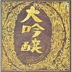 中古その他CD 中島みゆき / 大吟醸 ベスト・アルバム(状態:スリーブ欠け)