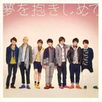 中古邦楽CD ジャニーズWEST / 夢を抱きしめて/ジパング・おおきに大作戦[DVD付初回限定盤B]