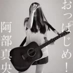 中古邦楽CD 阿部真央 / おっぱじめ![DVD付初回限定盤]