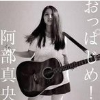 中古邦楽CD 阿部真央 / おっぱじめ![通常盤]