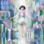 中古邦楽CD 武藤彩未 / 永遠と瞬間 [瞬間盤] (aymカード欠け)
