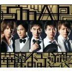 中古邦楽CD SMAP / 華麗なる逆襲 / ユーモアしちゃうよ[DVD付初回限定盤A]