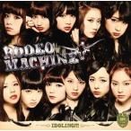 中古邦楽CD アイドリング!!! / ロデオマシーン[BD付初回限定盤B]