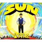 中古邦楽CD 星野源 / SUN[DVD付初回限定盤]