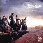 中古邦楽CD 聖飢魔II / 荒涼たる新世界 / PLANET / THE HELL[通常盤]