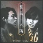 中古邦楽CD KinKi Kids / 薔薇と太陽[DVD付初回限定盤B]