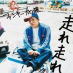 中古邦楽CD ファンキー加藤 / 走れ 走れ[DVD付初回限定盤]