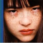 中古邦楽CD RADWIMPS / 人間開花[DVD付初回限定盤]