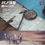 中古邦楽CD 関ジャニ∞ / パノラマ[通常盤]