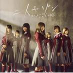 中古邦楽CD 欅坂46 / 二人セゾン[DVD付C]