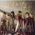 中古邦楽CD 欅坂46 / 二人セゾン[DVD付C](生写真欠け)
