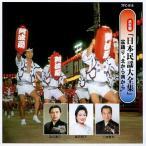 """中古邦楽CD オムニバス / 「日本民謡大全集」盆踊り""""北から南から"""""""