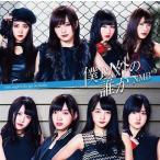 中古邦楽CD NMB48 / 僕以外の誰か[DVD付A](生写真欠け)