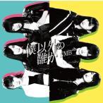中古邦楽CD NMB48 / 僕以外の誰か[DVD付B](生写真欠け)