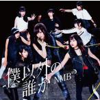 中古邦楽CD NMB48 / 僕以外の誰か[DVD付C](生写真欠け)