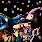 中古邦楽CD NMB48 / 僕以外の誰か[DVD付D](生写真欠け)