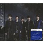 中古邦楽CD 嵐 / つなぐ[DVD付初回限定盤]