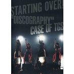 "中古邦楽CD 東京女子流 / STARTING OVER!""DISCOGRAPHY""CASE OF TGS[DVD付]"
