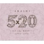 中古邦楽CD 嵐 / 5×20 All the BEST!! 1999-2019[通常盤]