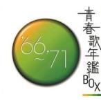 中古邦楽CD オムニバス / 青春歌年鑑BOX '66-'71