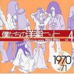 中古洋楽CD 僕たちの洋楽ヒット(4) 1970〜71