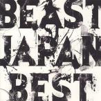 中古洋楽CD BEAST / BEAST JAPAN BEST ALBUM[通常盤]