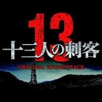 中古映画音楽(洋画) 十三人の刺客 オリジナル・サウンドトラック