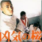 中古映画音楽(邦画) 「凶気の桜」オリジナル・サウンドトラック