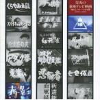 中古映画音楽(邦画) 栄光の東映テレビ映画 懐かしのテーマ大全集(1959ー1970)