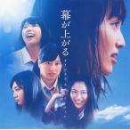 中古映画音楽(邦画) 「幕が上がる」オリジナル・サウンドトラック