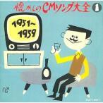 中古TVサントラ 1951-1959オリジナル版 懐かしのCMソング大全1