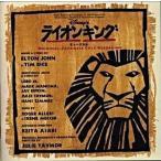 中古ミュージカルCD ディズニー「ライオン キング」ミュージカル 劇団四季