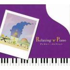 中古その他CD リラクシング・ピアノ ディズニーコレクション