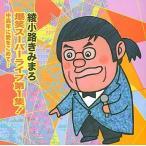 中古その他CD 綾小路きみまろ/爆笑スーパーライブ第1集!〜中高年に愛をこめて…