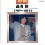 中古その他CD 長渕剛/ベスト・ナウ-1978〜1981年