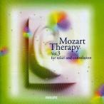 中古クラシックCD グラフェナウエル(イレナ) / モーツァルト療法Vol.3 癒しのモーツァルト