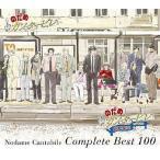 中古クラシックCD のだめカンタービレ コンプリート BEST 100[DVD付初回生産限定盤]