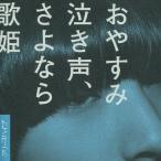 中古邦楽インディーズCD クリープハイプ / おやすみ泣き声、さよなら歌姫[DVD付初回限定盤]