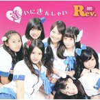 中古邦楽インディーズCD Rev.from DVL / 逢いにきんしゃい(Yellow ribbon version)(ジャケット7人Ver.)