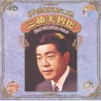 中古演歌CD 三橋 美智也 / SP原盤再録による 三橋美智也 ヒットアルバム Vol.3