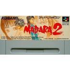 中古スーパーファミコンソフト マダラ2 (RPG) (箱説なし)