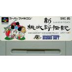 中古スーパーファミコンソフト 新桃太郎伝説(RPG) (箱説なし)