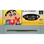 中古スーパーファミコンソフト クレヨンしんちゃん2大魔王の逆襲(ACG) (箱説なし)
