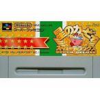 中古スーパーファミコンソフト 星のカービィ スーパーデラックス (箱説なし)
