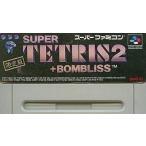中古スーパーファミコンソフト スーパーテトリス2+BOMBLISS限定版(廉価版) (箱説なし)