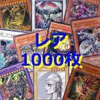 中古福袋 遊戯王 レアカード 1,000枚セット
