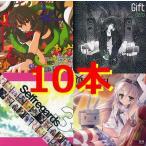 中古福袋 【お買い得!】 同人CD 10枚セット