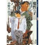中古ライトノベル(文庫) 十二国記 魔性の子(新装版) / 小野不由美