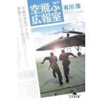 中古ライトノベル(文庫) 空飛ぶ広報室(文庫版) / 有川浩